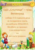 ОБЯВА МАЙ 2016 - ДГ Слънчице - Велинград