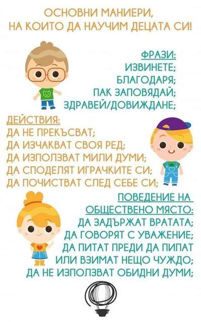 Портал за родители - Изображение 1